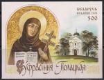 Беларусь 2001 год. 900 лет со дня рождения святой Ефросиньи Полоцкой. 1 блок