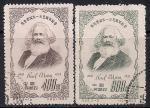 Китай 1953 год. 135 лет со дня рождения Карла Маркса. 2 гашёные марки