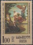 Грузия 1993 год. Национальная живопись. 1 марка