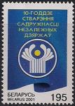 Беларусь 2001 год. 10 лет со дня создания СНГ. 1 марка
