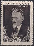 СССР 1946 год. Памяти М.И. Калинина. 1 марка
