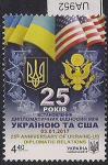 Украина 2017 год. 25 лет восстановлению дипломатических отношений с США. 1 марка. (ua952)
