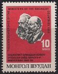 Монголия 1965 г. 6-я конференция министров соц. государств в Пекине, 1 марка