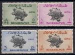 Бахавалпур 1949 год. 75 лет со дня создания Всемирного Почтового союза. 4 марки