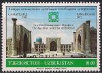 Узбекистан 1992 год. Старинная архитектура. 1 марка. (0005)