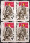 СССР 1990 год. Памятник борцам за свободу Вьетнама. 1 квартблок