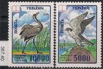 Украина 1995 год. Птицы, занесенные в Красную книгу. 2 марки