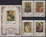Беларусь 1996 год. Белорусская иконопись. 4 марки + блок. (042,89