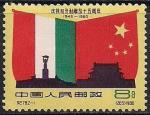 Китай. КНР 1960 год. Годовщина освобождения Венгрии. 1 марка с наклейкой