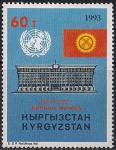 Киргизия 1993 год. Годовщина вступления Киргизии в ООН. 1 марка