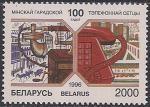 Беларусь 1996 год. 100 лет телефонизации в Минске. 1 марка