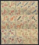 Куба 1962 год. Спортивные состязания. 30 гашеных марок. Разорваны по одной.( ЧИСТЫЕ 2 С)