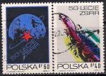Польша 1972 год. 50 лет СССР. 2 гашеные марки