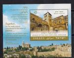 Израиль 2014 год. Визит Папы Франсиска в Иерусалим. 1 блок