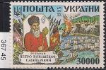 Украина 1995 г. Гетман Петро Конашевич-Сагайдачный. 1 марка