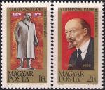 Венгрия 1970 год. Ленин. 100 лет со дня рождения. 2 марки