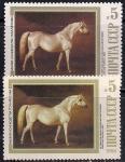 СССР 1988 год. (5 ) Лошади в живописи отечественных художников. 2 марки с более темным и светлым фоном