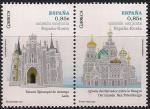 Испания 2012 год. Архитектура Испании и России. 2 марки. совместный выпуск