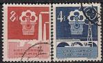 Китай 1959 год. Создание транспортной промышленности в стране. 2 гашёные марки