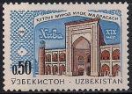 Узбекистан 1992 год. Дворец. 1 марка