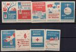 Набор спичечных этикеток. Красный крест, БССР, 1966 г., 9 шт.