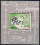 Венгрия 1967 год. 100 лет со дня создания венгерской почты. 1 блок