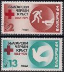 Болгария 1975 год. 90 лет болгарскому Красному Кресту. 2 гашеные марки