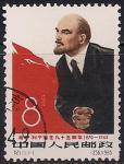 Китай. КНР 1965 год. 95 лет со дня рождения В.И.Ленина. 1 гашеная марка
