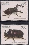 Беларусь 2001 год. Жук-олень и жук-носорог. 2 марки