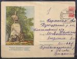 ХМК. Ленинград. Памятник Н.М. Пржевальскому, № 58-26, 24.01.1958 год, прошёл почту