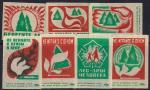 Набор спичечных этикеток. Берегите лес. 1972 г. 7 шт.