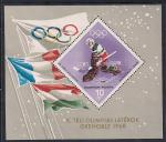 Венгрия 1968 год. Зимние Олимпийские игры в Гренобле 1 блок