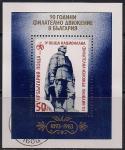 Болгария 1983 год. 90 лет филдвижению в стране. Памятник советскому солдату. Гашеный блок
