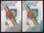 СССР 1986 год. Наш дом - Земля. Красная книга. 2 блока с разным оттенком цвета