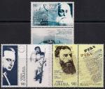 Армения 1995 год. Деятели культуры. 3 марки с купонами