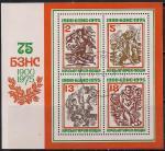 Болгария 1975 год. 75 лет Болгарскому Земледельческому Народному союзу. Гашеный блок