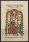 Болгария 1978 год. 100 лет Народной библиотеке Кирила и Мифодия. Изображение из Евангелие. Гашеный блок