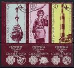 Болгария 1983 год. Телекоммуникации. 3 гашеные марки сцепка