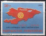 Киргизия 1993 год. Годовщина провозглашения национального суверинитета. 1 марка