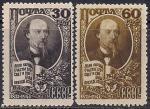 СССР 1946 год. 125 лет со дня рождения Н.А. Некрасова. 2 марки