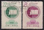 КНР. Китай.1958 год. Съезд союза студентов в Пекине. 2 гашеные марки