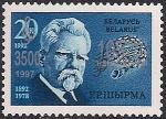 Беларусь 1997 год. 105 лет со дня рождения музыканта Георгия Ширмы. 1 марка с надпечаткой