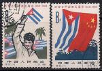 Китай. КНР 1964 год. 5 лет революции на Кубе. 2 гашеные марки
