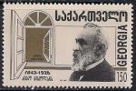 Грузия 1994 год. 150 лет со дня рождения публициста Нико Николадзе. 1 марка