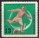 Болгария 1962 год. Чемпионат мира по футболу в Чили. 1 марка
