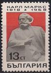 Болгария 1968 год. 150 лет со дня рождения Карла Маркса. Марка