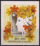 Болгария 1982 год. Десятилетие, посвященное  женщинам мира. Гашеный блок