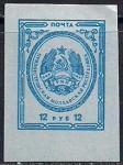 Приднестровье 1993 год. Государственный герб. 1 марка без зубцов