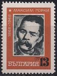 Болгария 1968 год. 100 лет со дня рождения писателя Максима Горького. Марка
