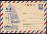 ХМК 23 съезд КПСС № 66-484. 1966 г. Космос